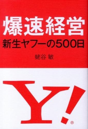 爆速経営 : 新生ヤフーの500日