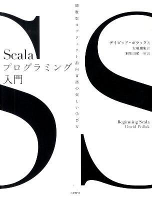 Scalaプログラミング入門 : 関数型オブジェクト指向言語の楽しい学び方