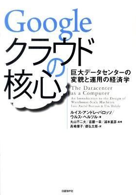 Googleクラウドの核心 : 巨大データセンターの変貌と運用の経済学