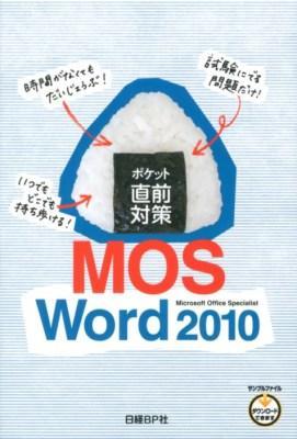 ポケット直前対策MOS Word 2010 : Microsoft Office Specialist