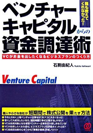 ベンチャーキャピタルからの資金調達術 : VCがお金を出したくなるビジネスプランのつくり方