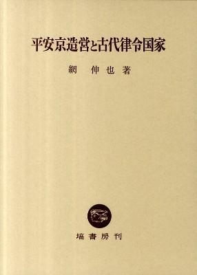 平安京造営と古代律令国家