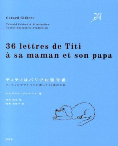 ティティはパリでお留守番 : ティティがママとパパに書いた36通の手紙