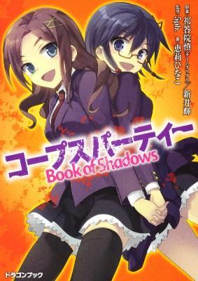 コープスパーティー : Book of Shadows <富士見dragon book 478>