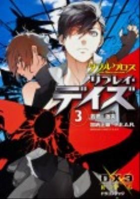 ダブルクロスThe 3rd Editionリプレイ・デイズ 3 (若君・激突) <富士見DRAGON BOOK 520>