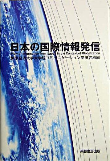 日本の国際情報発信