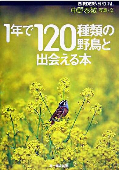 1年で120種類の野鳥と出会える本 <Birder special>