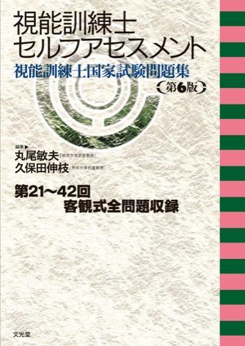 視能訓練士セルフアセスメント : 視能訓練士国家試験問題集 第6版.