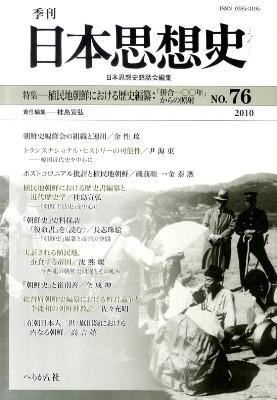 植民地朝鮮における歴史編纂 : 「併合一〇〇年」からの照射 : 特集 <季刊日本思想史>