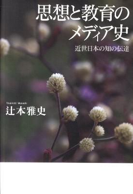 思想と教育のメディア史 : 近世日本の知の伝達
