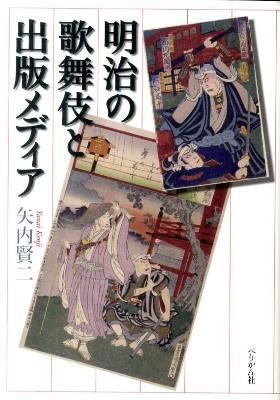 明治の歌舞伎と出版メディア
