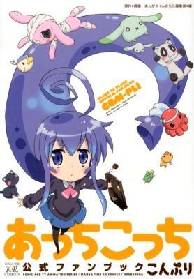 あっちこっち公式ファンブックこんぷり <Manga time KR comics  Kirara menu 666>