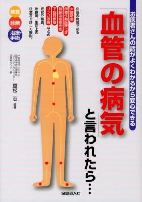 「血管の病気」と言われたら… : お医者さんの話がよくわかるから安心できる : 検査 診断 治療・手術