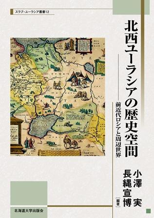 北西ユーラシアの歴史空間 <スラブ・ユーラシア叢書 12>