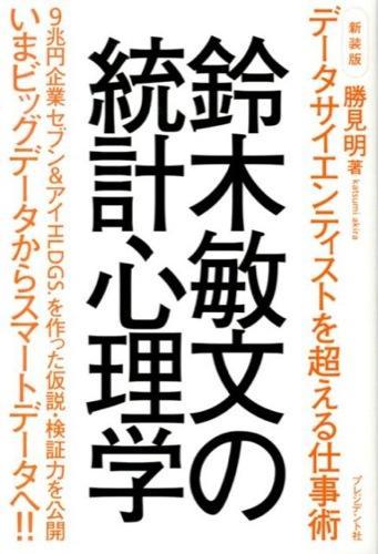 鈴木敏文の統計心理学 : データサイエンティストを超える仕事術 新装版.