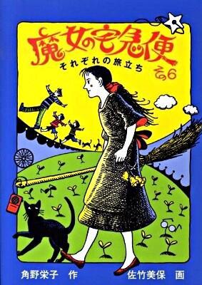 魔女の宅急便 その6 (それぞれの旅立ち) <福音館創作童話シリーズ>