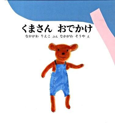 くまさんおでかけ <福音館の幼児絵本  幼児絵本シリーズ>