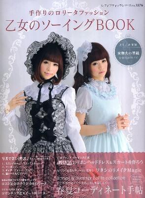 乙女のソーイングBOOK : 手作りのロリータファッション <レディブティックシリーズ no.3376>