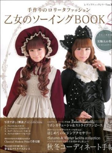 乙女のソーイングBOOK : 手作りのロリータファッション 2 (手作りのロリータ服でおしゃれを楽しみましょう) <レディブティックシリーズ 3488>
