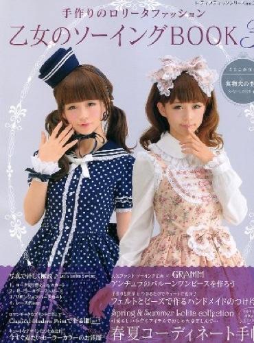 乙女のソーイングBOOK : 手作りのロリータファッション 3 (フリルやレースが大好きな女の子のための手作り服) <レディブティックシリーズ 3551>