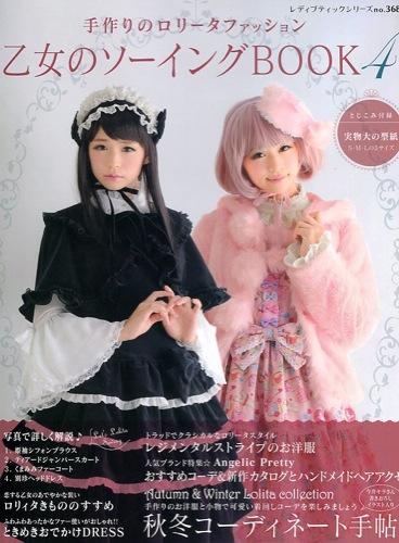 乙女のソーイングBOOK 4 (大好きなロリータ服を手作りで楽しみたい) <レディブティックシリーズ 3680>