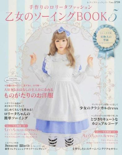乙女のソーイングBOOK 5 (誰もが可愛くなれる、夢見る淑女の手作り服) <レディブティックシリーズ 3759>