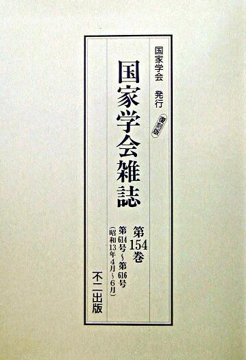 昭和13年1月〜昭和14年3月 : 国家学会雑誌 第153巻〜第157巻 復刻版