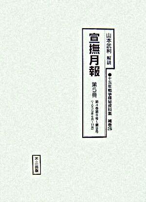 十五年戦争極秘資料集 補巻 25 5 (宣撫月報 第5冊(第4巻第6号-第9号))