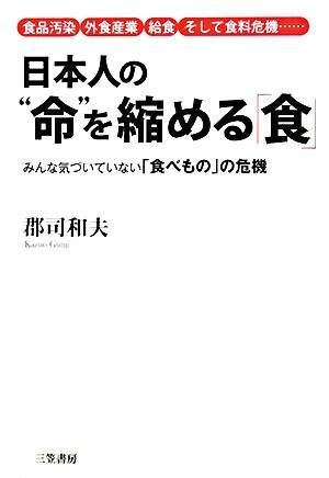 """日本人の""""命""""を縮める「食」"""