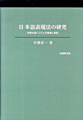 日本語表現法の研究 : 学習支援システムの構築と実践