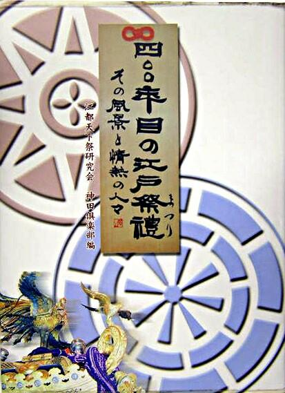 四〇〇年目の江戸祭禮 その風景と情熱の人々