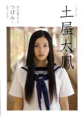 土屋太鳳 <初写真集シリーズつぼみ 1>