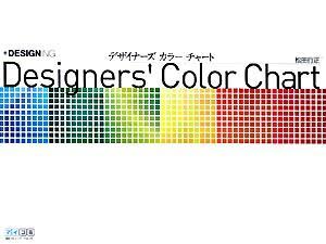 デザイナーズカラーチャート : +designing