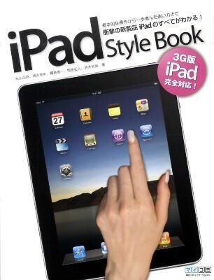 iPad Style Book : 基本的な操作から一歩進んだ使い方まで衝撃の新製品iPadのすべてがわかる! : 3G版iPad完全対応!