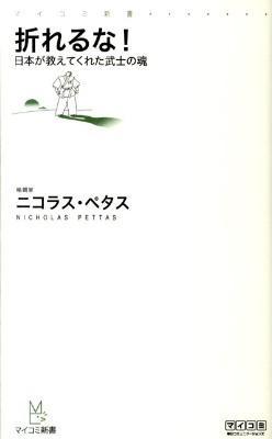 折れるな! : 日本が教えてくれた武士の魂 <マイコミ新書>