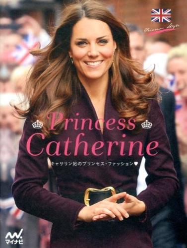Princess Catherine : キャサリン妃のプリンセス・ファッション