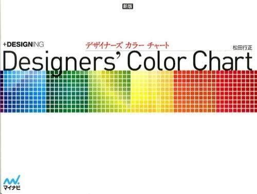 デザイナーズカラーチャート <+DESIGNING> 新版