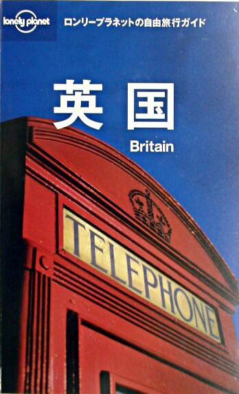 英国 <ロンリープラネットの自由旅行ガイド>