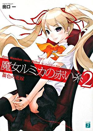 魔女ルミカの赤い糸 2(緋色の花嫁) <MF文庫J>