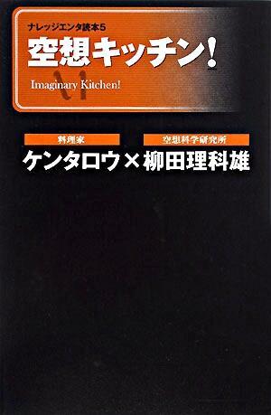 空想キッチン! <ナレッジエンタ読本 5>