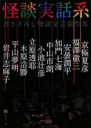 怪談実話系 : 書き下ろし怪談文芸競作集 <MF文庫ダ・ヴィンチ>
