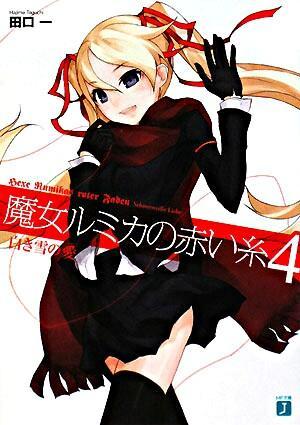 魔女ルミカの赤い糸 4 (白き雪の愛) <MF文庫J>