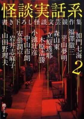 怪談実話系 : 書き下ろし怪談文芸競作集 2 <MF文庫  ダ・ヴィンチ ゆ-1-2>