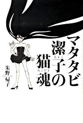 マタタビ潔子の猫魂 <ダ・ヴィンチブックス>