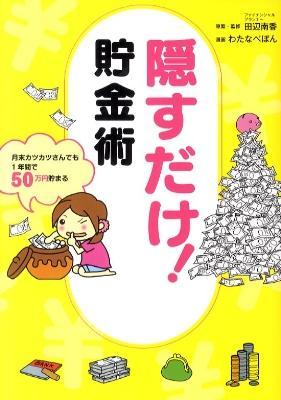 隠すだけ!貯金術 : 月末カツカツさんでも1年間で50万円貯まる