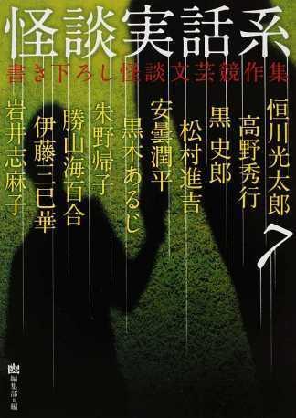怪談実話系 : 書き下ろし怪談文芸競作集 7 <MF文庫  ダ・ヴィンチ ゆ-1-7>