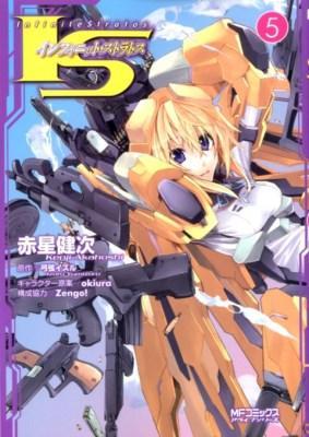IS (インフィニット・ストラトス) 5 <MFコミックス  アライブシリーズ>