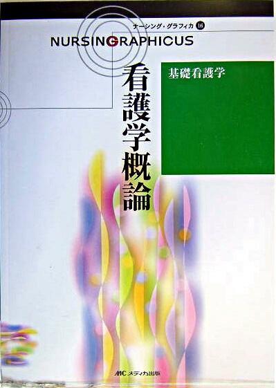 看護学概論 <ナーシング・グラフィカ  基礎看護学 16>