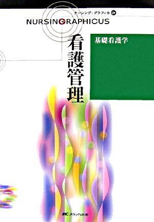看護管理 <ナーシング・グラフィカ  基礎看護学 20>