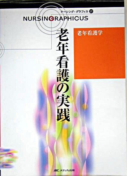 老年看護の実践 <ナーシング・グラフィカ  老年看護学 27>